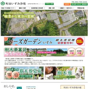 町田いずみ浄苑の画像