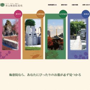 青山梅窓院墓苑(梅林苑)の画像