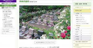 西東京墓苑
